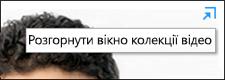 Знімок екрана із кнопкою ''Приховати спливне вікно колекції відео''