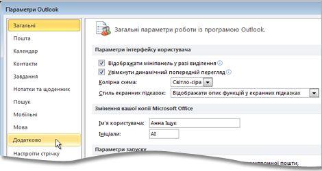 Команда ''Додатково'' в діалоговому вікні ''Параметри Outlook''