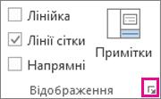 Розташування запускача діалогових вікон