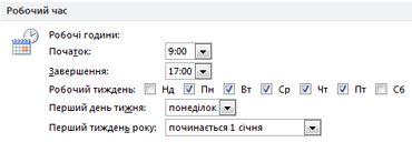 Розділ «Робочий час» у діалоговому вікні параметрів Outlook