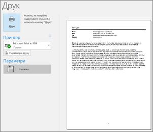 Попередній перегляд друку повідомлення електронної пошти Outlook
