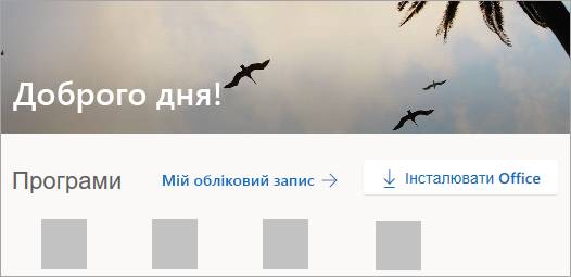 Знімок екрана: домашня сторінка Office.com після входу в систему