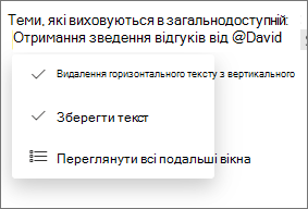 """Видалення або збереження тексту """"До виконання""""."""