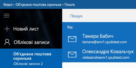 Виберіть свій обліковий запис, щоб надіслати повідомлення