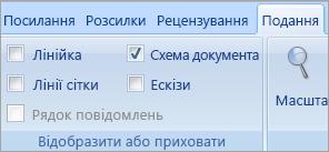 Прапорець ' ' схема документа