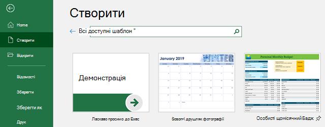 """Кнопка """"створити"""" в меню """"файл"""" за допомогою поля пошуку онлайнових шаблонів"""