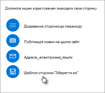 """Панель """"сприяння"""" із зображенням шаблону сторінки """"Зберегти як"""""""