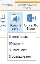 Вставлення відео або аудіо кнопки на стрічці редагування