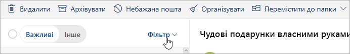 """Знімок екрана: кнопка """"Фільтр"""""""