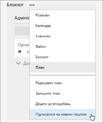 """Знімок екрана: список """"Додаткові відомості"""" з вибраним пунктом """"Підписатися на новини поштою""""."""