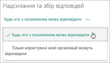 Вибір користувачів, які зможуть відповісти на запитання форми