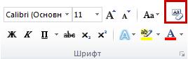 Очистити форматування
