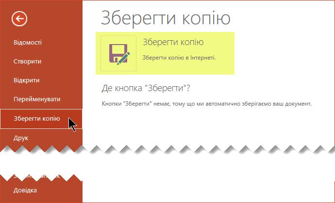 """Команда """"зберегти копію"""" зберігає файл в Інтернеті в службі """"OneDrive для бізнесу"""" або SharePoint"""