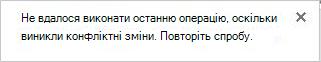 Повідомлення про помилку про конфліктні зміни двома або більше користувачами у файлі Visio.