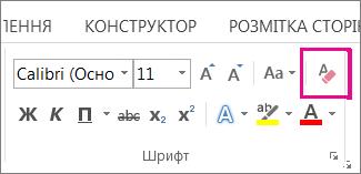 Кнопка «Очистити форматування»