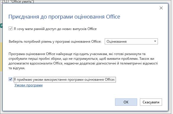 """Діалогове вікно """"приєднання до програми оцінювання Office"""""""