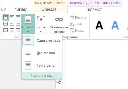 Контекстна вкладка ''Знаряддя для текстових полів'', діалогове вікно ''Стовпці'', поле ''Інтервал''