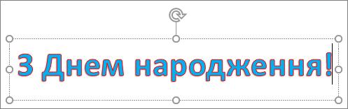 Об'єкт WordArt із заливкою тексту та кольором контуру