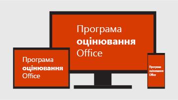 Програма оцінювання Office