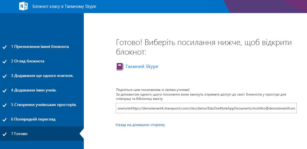 Настроювання Таємного Skype завершено