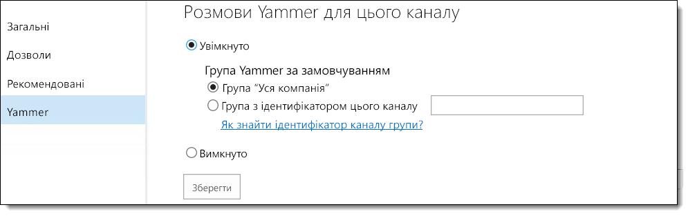 Настройки Yammer у програмі O365 Video