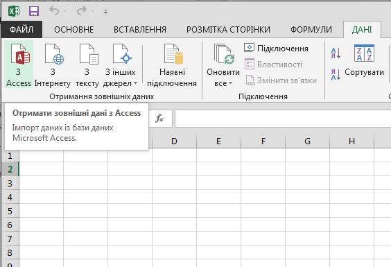 Імпорт даних із програми Access