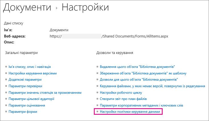 Посилання на політику керування даними на сторінці параметрів бібліотеки документів