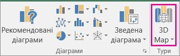 """Параметр """"3DMap"""" у програмі Excel"""