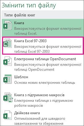Формат «Книга Excel 97–2003»