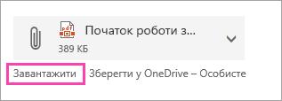 """Знімок екрана: кнопка """"Завантажити"""""""