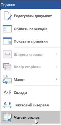 """Навчальні інструменти: вкладка """"Подання"""" в режимі читання_C3_201761013307"""