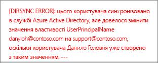 Докладні відомості про помилку синхронізації служби каталогів