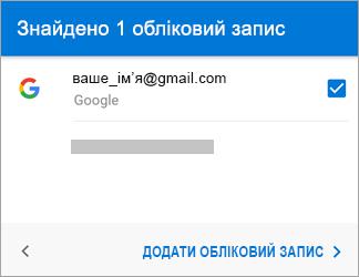 """Торкніться посилання """"Додати обліковий запис"""", щоб додати свій обліковий запис Gmail до програми"""