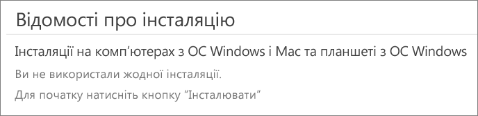 """Список комп'ютерів, на яких інстальовано копії Office із цього облікового запису в розділі """"Відомості про інсталяцію""""  Якщо пакет Office ще не інстальовано з цього облікового запису, відобразиться надпис """"Жодної копії не використано""""."""