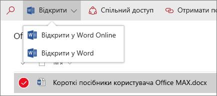 """Знімок екрана: меню """"Відкрити"""" в новій бібліотеці документів."""