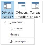 """У меню """"Область папок"""" вибрано пункт """"Звичайна""""."""