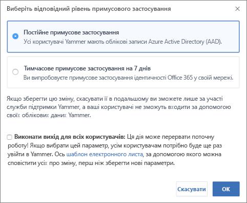 Знімок екрана: діалогове вікно підтвердження, у якому показано рівень застосування ідентичності Office365 для входу
