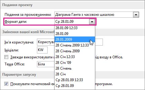 Список ''Формат дати'' в діалоговому вікні ''Параметри Project''