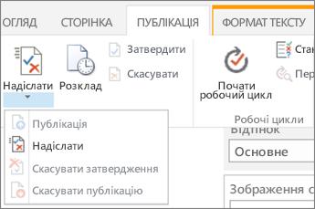 Надсилання, публікувати кнопки на вкладці «публікування» у режимі редагування.