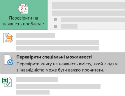 """Пункт меню """"Перевірити доступність"""""""