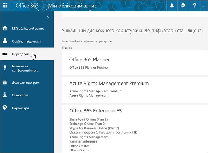 Сторінка передплати на службу Office365