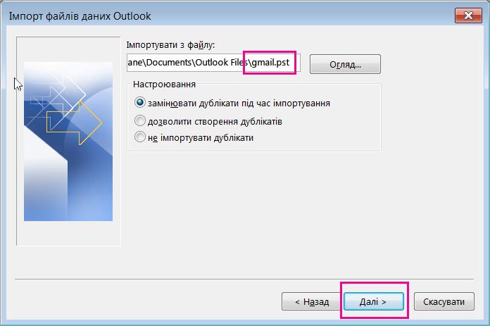 Виберіть файл PST, який ви створили, щоб імпортувати його.