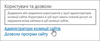 """Виділене посилання """"Адміністратори колекції сайтів"""" у розділі """"Користувачі та дозволи"""""""