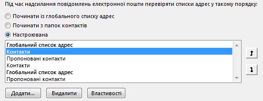 За допомогою стрілок можна вказати, у якому порядку програма Outlook отримуватиме доступ до вашої адресної книги.