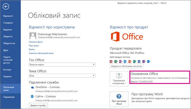 Перевірка наявності оновлень Office у програмі Word