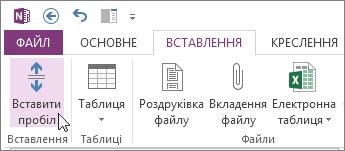 Вставлення або видалення пробілу за допомогою кнопки ''Вставити пробіл''