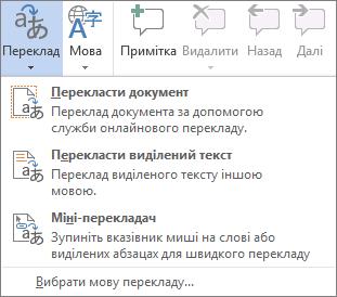 Засоби перекладу, доступні в програмах Office