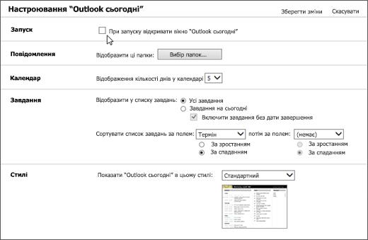 Знімок екрана: область настроювання Outlook сьогодні у програмі Outlook, параметрами доступний для завантаження, повідомлення, календар, завдання та стилі. Курсор вказує на прапорець для «Під час запуску перейти безпосередньо до програми Outlook сьогодні».