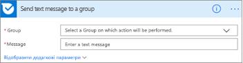 Знімок екрана: введення імені групи та повідомлення, яке потрібно надіслати