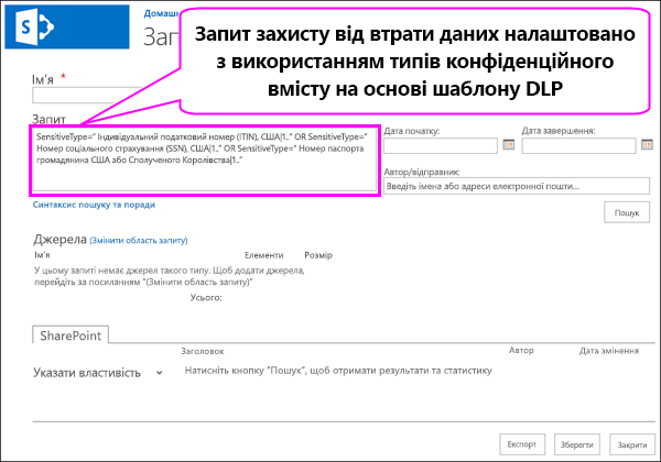 DLP запиту, який містить типи конфіденційної інформації